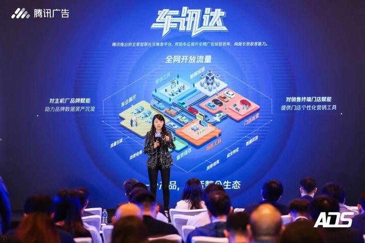 """""""车讯达"""" 亮相2019ADS,腾讯独门工具助力车企全链数字化运营!"""